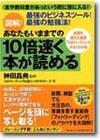 New10baibook