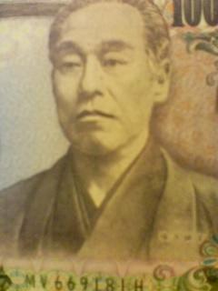 福沢諭吉大先生様