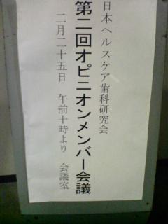 日本ヘルスケア歯科研究会